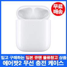Apple Airpod 2 wireless charging case / Apple Airpds 2 / Japan Qoo10 warehouse direct shipping / free shipping / lowest price / app coupon price $ 77.67