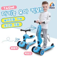 TAGMI Toddler Kickboard / Children Kickboard