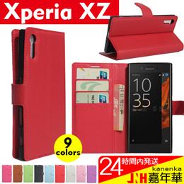 Xperia XZケース 手帳型ケース PUレザーケースカバー スマホケース スタンド機能