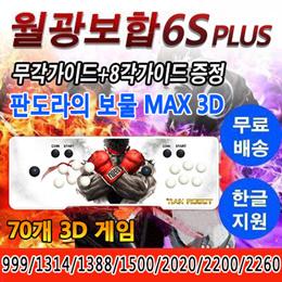 월광보합 큐텐 최저가 3D+2D 게임기/  월광보합 5S / 6SPLUS 한글게임기/(무각/8각)가이드 무상증정//무료배송//추억의 오락실게임기/HD 최고화질 해상도1280*720