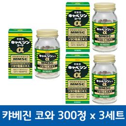 카베진 코와 알파 300정 X 3세트  / 소화불량