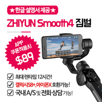 ★ Free Shipping! ZHIYUN SMOOTH 4 JYUNTEX SMOOTH 4 Smartphone hand gimbals 3 axes / C-TYPE Bidirectional charging / Maximum run time 12 hours / Compatible with various smart phones / VAT included