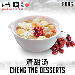 [Swatow 11.11 Promotion] Buy 1 Free 1 Cheng Tng Dessert [800g]