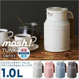 일본 도시샤 모슈 (MOSH) 보온보냉 주전자 1L / MOSHTANK DMTK1.0