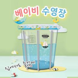 Swimbobo 컴팩트풀 아기수영장/유아 수영장/유아풀장 물놀이 장난감선물 /무료배송