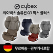 Cybex Solution Q3 fix plus Car seat