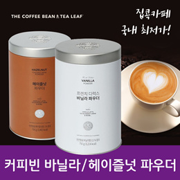 커피빈 바닐라 / 헤이즐넛 파우더 750g 라떼 분말 아메리카노 홈카페
