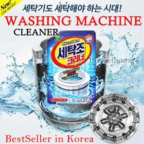 PRE-ORDER★Korea Washing Machine Cleaner ★ADVANCE WASHING MACHINE TUB CLEANSER-  SUPER BIG PACK 450G