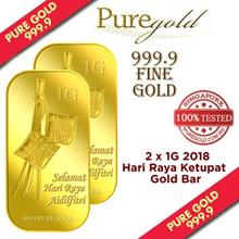 2 x 1G 2018 HARI RAYA KETUPAT GOLD BAR / 999.9 Pure Gold / Local-Made / Premium Gifts / Singapore