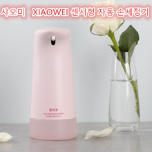 Xiaowei foam washing mobile phone