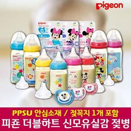 ★특가상품★ 피죤 더블하트 신 모유실감 젖병 모음전 / PPSU 젖병 / 젖꼭지 추가구매 가능
