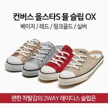 Converse All Star S Mule Slip OX / Ladies Mule Slip-on / 4 Color