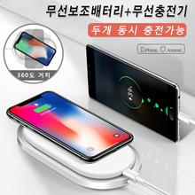 아이폰 x무선충전기 삼성s9 샤오미mix2s무선보조배터리 iphone x전용화웨이안드로이드qi통용 이동전원 max빠른 충전