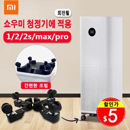 오미공기청정기받침1/2/2s/max/pro이동회전휠트레이/샤오미 공기청정기 필터