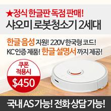 Xiaomi Robot Vacuum Cleaner 2