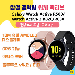 Samsung Galaxy Watch Active / Watch Active 2 40mm/44mm (Bluetooth) - VAT Included / Free Shipping