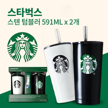 Starbucks stainless steel tumbler set of two 591ml