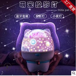 抖音 /萌宠星空投影仪 /小夜灯 /蓝牙音乐盒 /创意 /氛围灯 /儿童 /生日礼物
