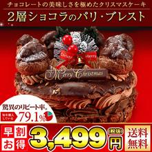 ★早割!選べる!クリスマスケーキ 2017 送料無料 チョコレートケーキ 禁断のクリスマスケーキプレミアム チョコパリブレスト5号サイズ ギフト プレゼント 早割 早期割引 予約