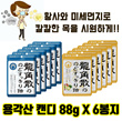 ★ Yonghaksan neck candy 88g X 6 bag / Shikuwasa / Hiramisu lemon / peppermint candy / herb / change of heart / neck roll / Japan