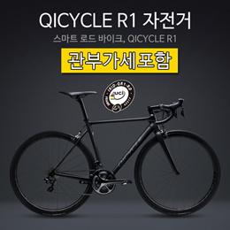 샤오미 QiCYCLE R1 자전거/관부가세포함/치사이클 / 로드바이크 / 전용APP가능 / 2*11전자식 기어 / 불루투스ANT+호환