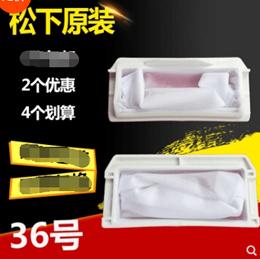 过滤网/XQB75-T761U NA-F80B2/原装松下洗衣机过滤网垃圾网袋 网兜配件