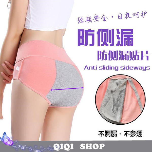 [BUY 5 GET 2 FREE] woman underwear/lingerie/sexy seamless bamboo fiber/cotton /anti leak Deals for only S$8.9 instead of S$0