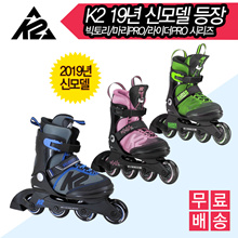 K2 Kids inline skates popular models collection in 2017 [Mari / Rider Series] Free Shipping K2 inline skating / childrens recommended gift