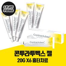 Contractubex Contratuvex Scar Treatment Gel 20g * 6 Free Shipping