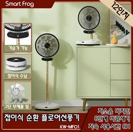 샤오미 SMart Frog 무선 폴딩 가습 선풍기 /KW-MF01 접이식 순환 플로어선풍기 /다공능 가습 선풍기/ 간편수납 /8단계 바람조절 / 무료배송