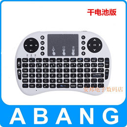 I8 2.4G mini wireless keyboard air dry battery version of the wireless keyboard and mouse with multi