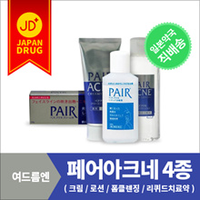 PAIR ACNE 4 kinds: Cream / Lotion / Foam Cleansing / Liquid Remedy
