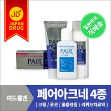 4 kinds of PAIR ACNE: cream / lotion / foam cleansing / liquid medicine