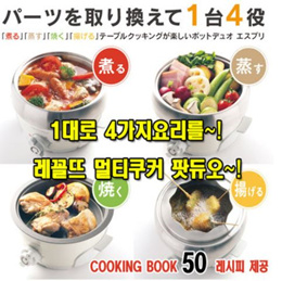 [RECOLTE] Pot Duo multi Electric pot / multi cooker / fryer / steamer / grill / kitchen utensils / cooking