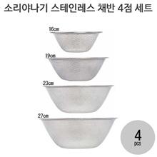 Sound Yanagi stainless wicker tray set of 4/16/19/23/27 / bowl / bowl set / dishes / utensils / Kitchenware / Japan fastball