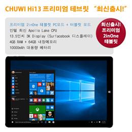 CHUWI Hi13 2inOne 프리미엄 테블릿 / 13.5인치 / 4RAM 6GB 메모리