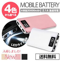 20000mAh 選べるカラーモバイルバッテリー大容量20000mAh スマホ充電器【LEDライト付き】★充電器繰り返し使用回数 約500回以上★ iPhone・iPad・ Andoroid対応