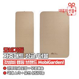 모비가든 MobiGarden 자충매트 캠핑 에어매트 싱글 더블 NX21663010/11 / 가성비 자충매트 / 피크닉용
