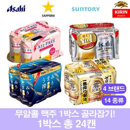 [아사히 / 기린 / 삿포로 / 산토리] 일본 무알콜 맥주 1박스 (350ml X 24캔) / 14종류 / 6캔씩 4개 선택! / 일본 맥주 모음