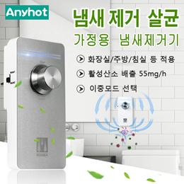 공기청정기 가정용 오존기 주방욕실 냄새제거 소독살균 포름알데히드 제거