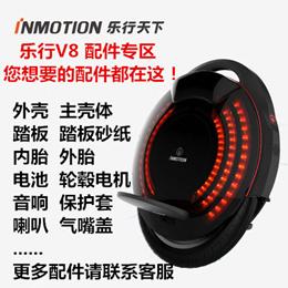 Inmotion 인모션 V8 커버 발판 캐리어 부품