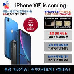 ★4일배송★아이폰 XR / iPhone XR / IOS12 / A12 바이오닉 / 슈퍼레티나 /  홍콩항공직송 / ★관부가세 포함가★ !! 물리적 듀얼심 2개 nano SIM !!