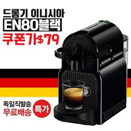 [DeLonghi] Nespresso EN80 Inissia (BLACK)