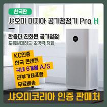 Air purifier PRO H