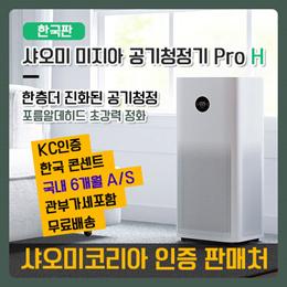 空气净化器PRO H
