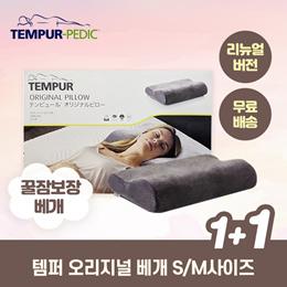 [1+1] 템퍼 오리지널 베개 [S / M] 리뉴얼 버전 / 정품 / 목을 생각하는 베개 / 무료배송 / 쿠폰 사용가능