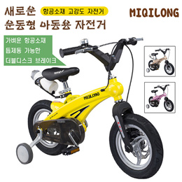 어린이자전거 초경량 항공소재 16인치 (4~9세) 어린이두발자전거 보조바퀴 포함
