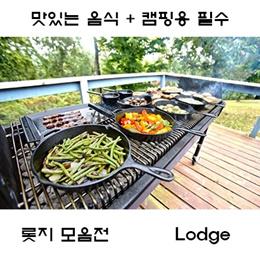 [Lodge] 롯지 스킬렛 팬 모음전  / 캠핑용 필수 / 가성비 최고 / 무료배송