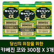 Kyabejinko and 300 tablets X 3 / Gastrointestinal / exterminating agent / antacid / action / dryness / digestion / dry extracts / double layer / medicines / medicine / Japan / Free Shipping