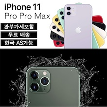 Japan Apple Store iPhone iPhone11 / Pro / Pro MAX / App Coupon $ 50 Extra discount / Korea AS available (Korea same model name) / Voucher box / Free shipping